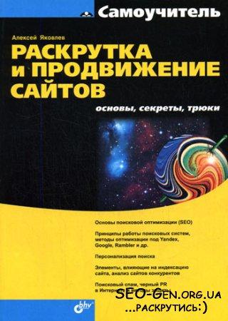Раскрутка и продвижение сайтов. Основы, секреты, трюки (А.Яковлев, 2007)