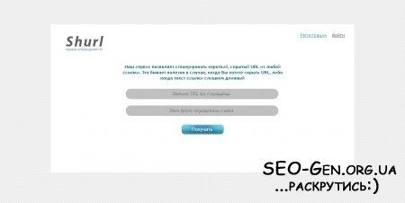 shurl.pp.ua - сервис сокращения ссылок