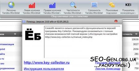 Словоеб 2.0 - новая бесплатная и мощная версия аналога KeyCollector