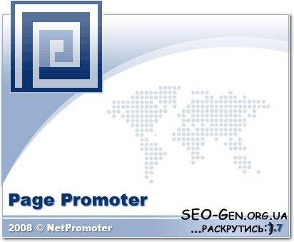 PagePromoter.Эксперт