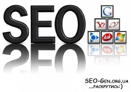 Ликбез по seo поисковой оптимизации сайтов