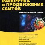 Раскруткаипродвижениесайтов.Основы,секреты,трюки(А.Яковлев,)