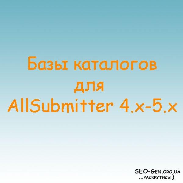 БазыкаталоговдляAllSubmitter.x .x