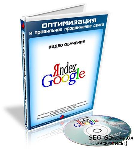 Видеокурс Оптимизацияиправильноепродвижениесайта(RUS)